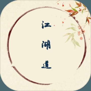 江湖道v1.0测试版