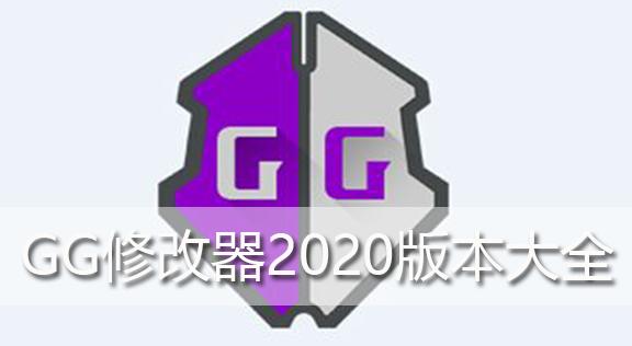 gg修改器2020版本大全