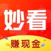妙看领金币aoo下载v2.2.9红包版