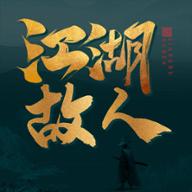 江湖故人(文字修仙)破解版v1.0破解版