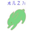 兔儿之力(推广赚钱)appv1.0.0安卓版