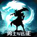 勇士与远征破解版无限钻石v1.0.0安卓版