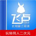 飞卢小说网红包版v4.4安卓版