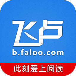 飞卢小说破解免费版2020年5.3.0