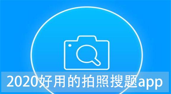 智能拍照搜题app