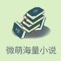 微萌海量小�f�o�V告版v1.0安卓版