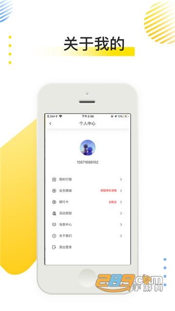美果出行电动车app