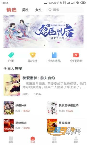 海棠小说在线阅读app