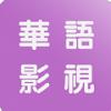 华语影视app官方手机版v1.0.0
