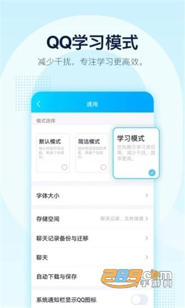 手机QQ8.3.5手机版