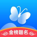 蝶变志愿模拟填报工具v3.0.1安卓版