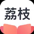 荔枝阅读免费小说appv1.0.0