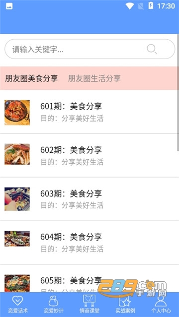 枫辰情话恋爱话术破解版app