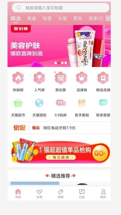 蜜粉优汇手机购物appv1.0