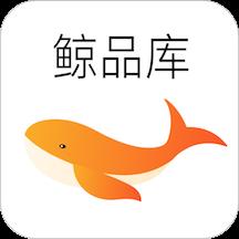 鲸品库网购返利下载v1.0.0安卓版