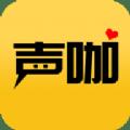 �咖�Z音交友平�_v2.0.0安卓版