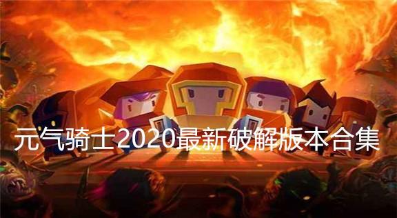 元气骑士2020最新破解版本合集