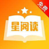 星阅读小说无广告版v1.0安卓版