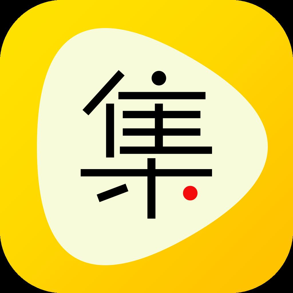 集好视频红包版appv2.0.0.0安卓版