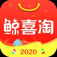 鲸喜淘app优惠领券平台v1.9.6安卓版