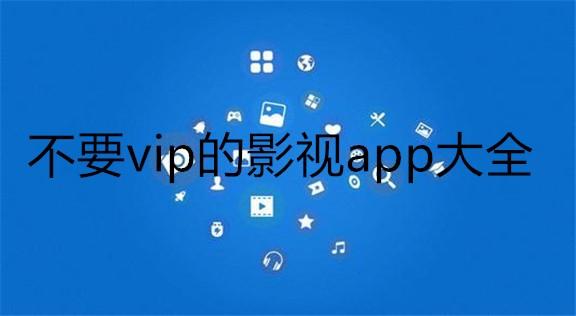 不用vip的影视app大全