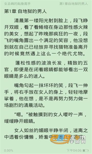香香小说免费阅读app