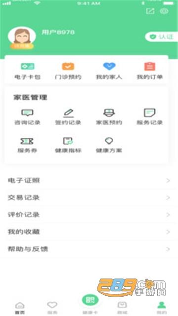 健康武汉核算检测结果查询app