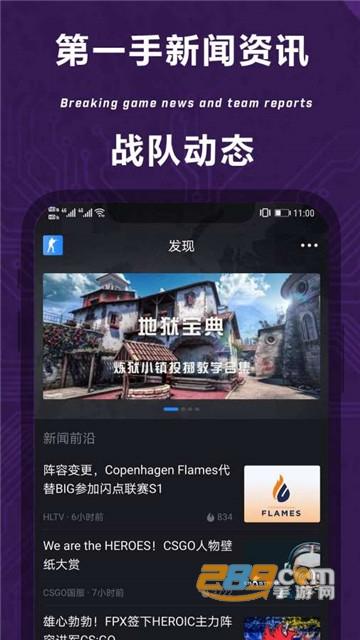 完美世界电竞appcsgo最新版
