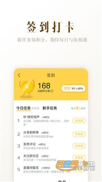 阿基米德fm手机电台app
