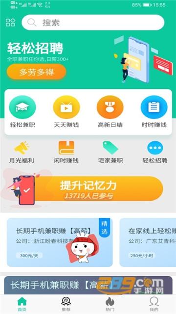 青瓜兼职手机赚钱