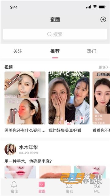 蜜芯儿医美综合服务平台