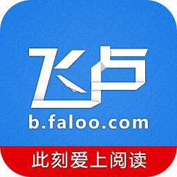 飞卢小说破解版免登陆2020最新5.2.5
