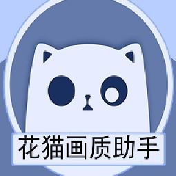 和平精英花猫画质助手2020最新版本9.4.1悬浮窗版