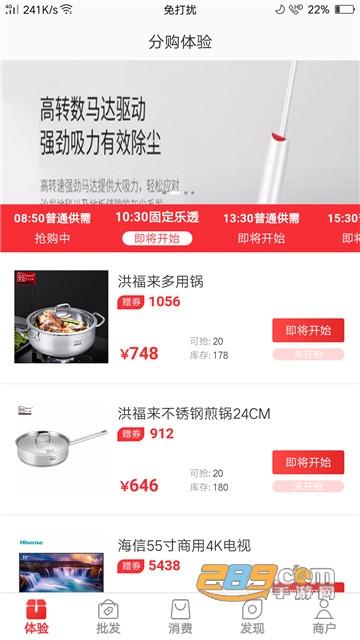 缘生源商城app官网版