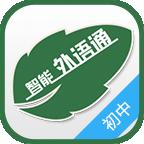 外语通初中版官方最新版本20201.9.0安卓版