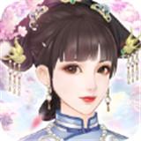恋恋清庭全服饰解锁破解版v1.0