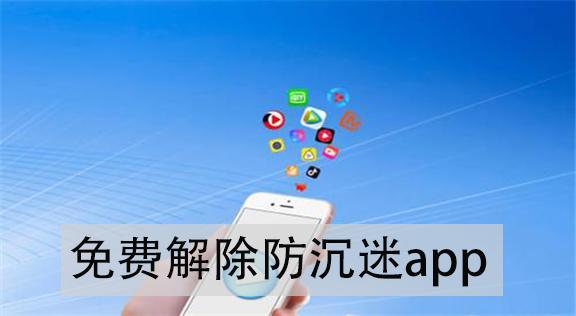 免费解除防沉迷app