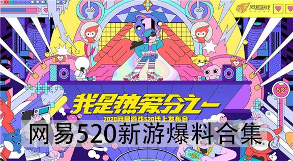 2020网易520新游合集