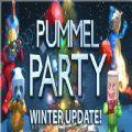 一条小团团玩的游戏pummel partyv1