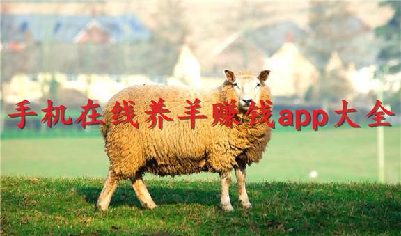 手机养羊赚钱