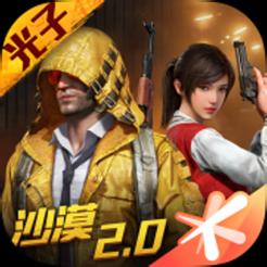 和平精英游戏辅助器2020安卓版v1.0免费版