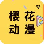 樱花动漫网下载正版无广告