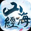 山海经九幽至尊官网2020版最新版v1.0.0安卓版