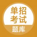广西单招测试题库免费版v3.0.0