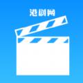 港剧网盒子影视2020破解版下载v1.0