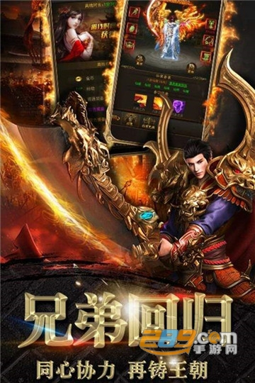 天火单职业传奇官网正式版