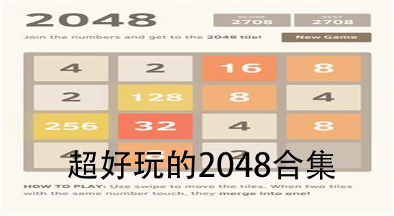 2048合集