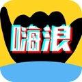 嗨浪社区软件appv1.0.0安卓版