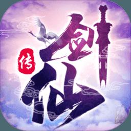 剑仙之云凡官方正式版预约v1.0.0安卓版