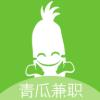 青瓜兼职手机赚钱v1.0.0